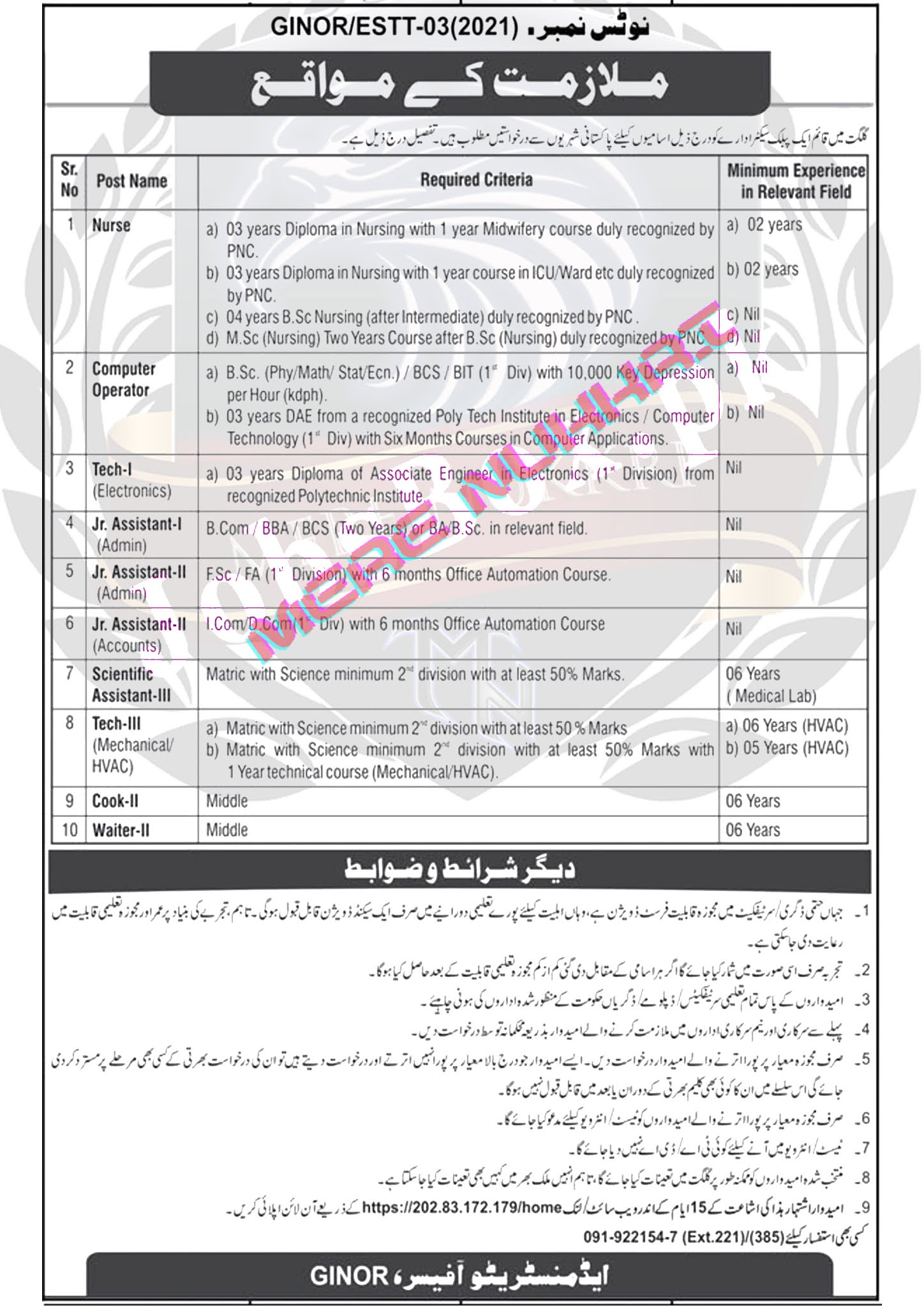 Pakistan Atomic Energy Jobs 2021 Online Apply-www.merenukkri.com