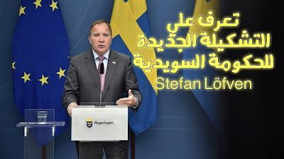 التشكيلة الجديدة للحكومة السويدية: - Stefan Löfven