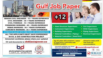 Gulf Overseas Jobs~31 July