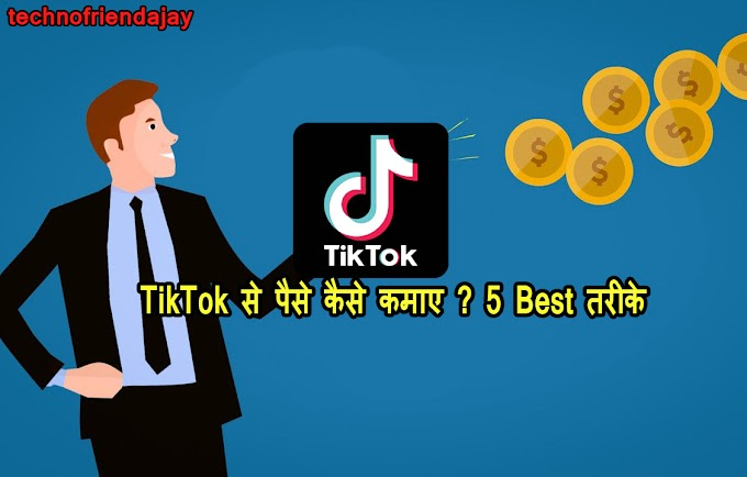 TikTok से पैसे कैसे कमाए ? 5 Best तरीके