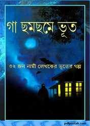 Ga Chhomchhome Bhoot - Bangla book pdf