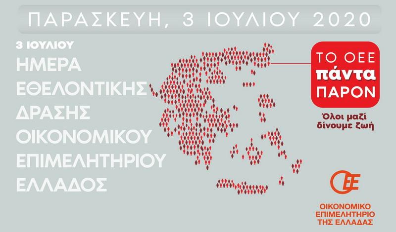 Εθελοντικές αιμοδοσίες από το Οικονομικό Επιμελητήριο Ελλάδας σε Αλεξανδρούπολη, Κομοτηνή, Ξάνθη