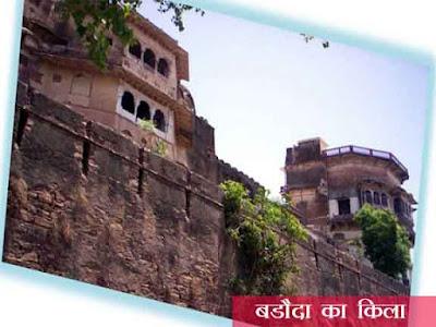 बड़ौदा का किला Baroda Ka KIla