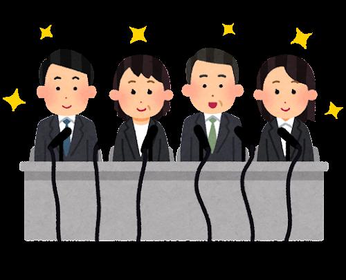 記者会見のイラスト(笑顔)