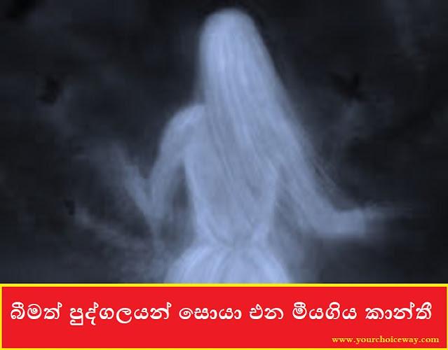 බීමත් පුද්ගලයන් සොයා එන මීයගිය කාන්තී (Kaluthara Case) - Your Choice Way