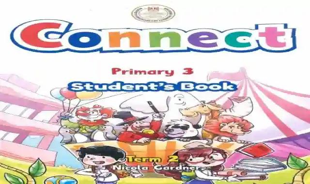 كتاب المدرسة لمادة اللغة الانجليزية كونكت 3 الترم الثانى 2021 كاملا للصف الثالث الابتدائى