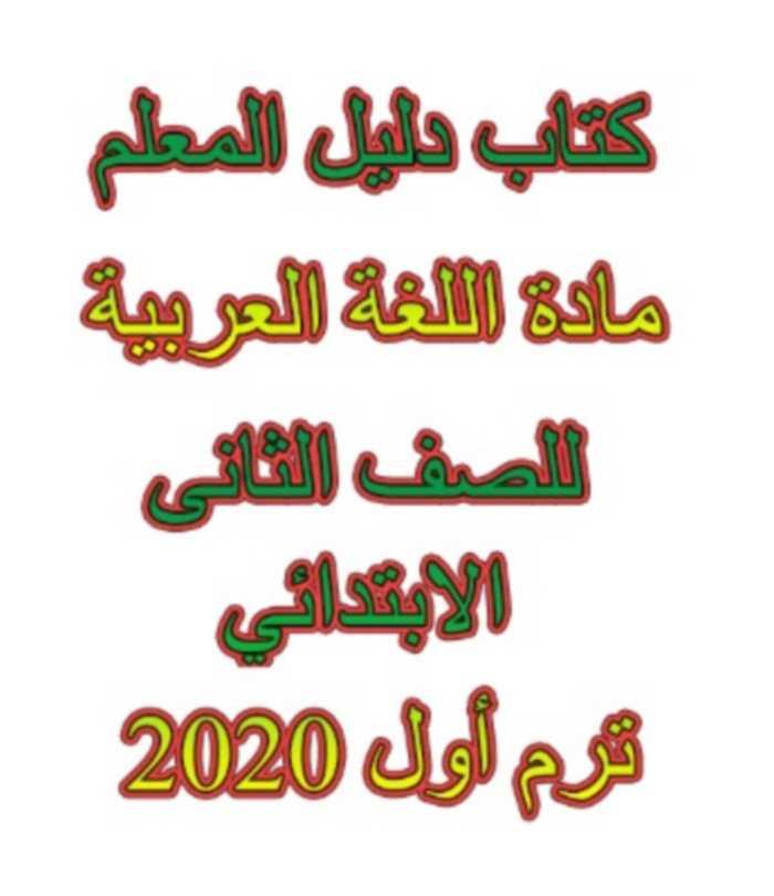 كتاب دليل المعلم مادة اللغة العربية المنهج الجديد للصف الثانى الابتدائي ترم أول 2020