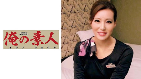 230OREC-633 | 中文字幕 – 搭訕高雅美乳空姐紓壓享受高潮性愛