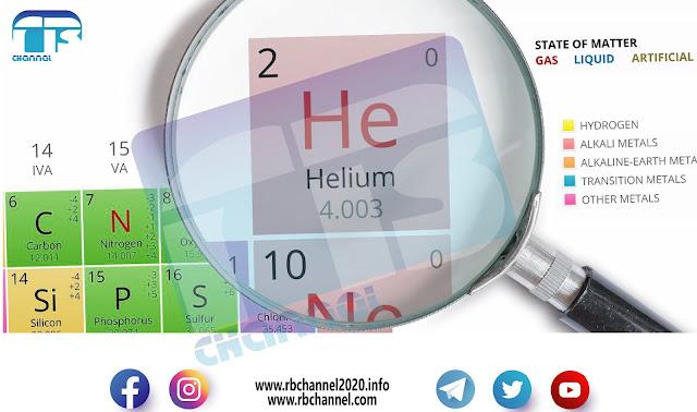 الهيليوم | اكتشافه -مصادره -استخداماته