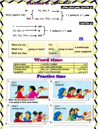 تحميل اقوى ملزمة في اللغة الانجليزية للصف الخامس الابتدائي الترم الاول