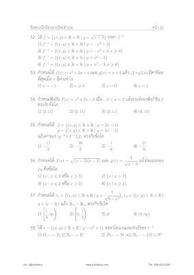 โจทย์คณิตศาสตร์ สอบเข้าเตรียมทหาร + เฉลย