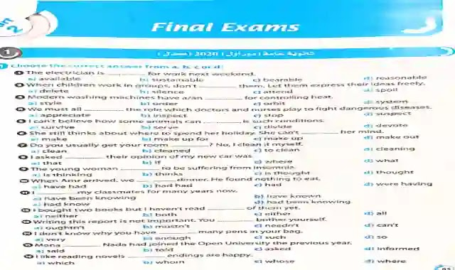 امتحانات اللغة الانجليزية للسنوات السابقة للصف الثالث الثانوى (الثانوية العامة) من كتاب جيم 2021