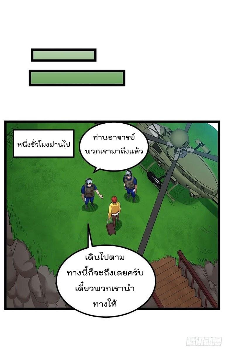 Immortal King of City - หน้า 17