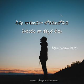 telugu bible quotes for whatsapp
