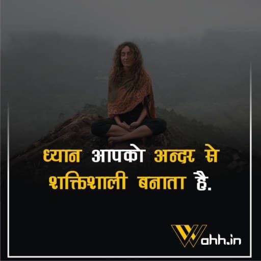meditation Hindi Quotes