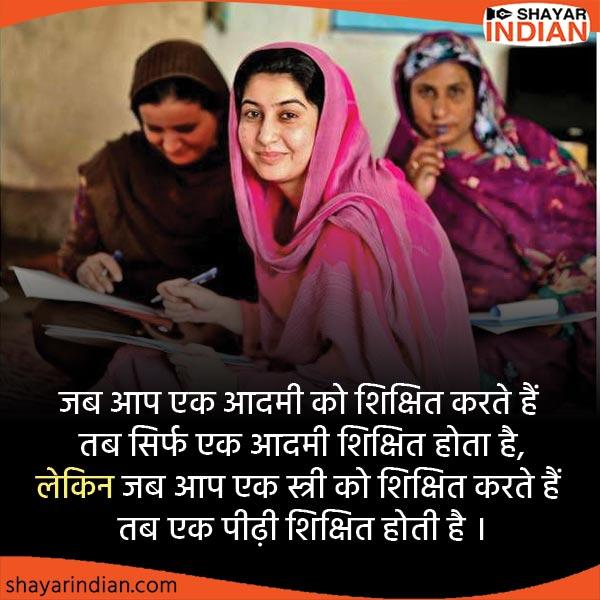 स्त्री को शिक्षित करते हैं  तब - Mahila Saksharta, Hindi Quotes on Womens