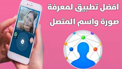 تحميل تطبيق Eyecon لمعرفة اسم وصورة المصال مباشر عبر الهاتف