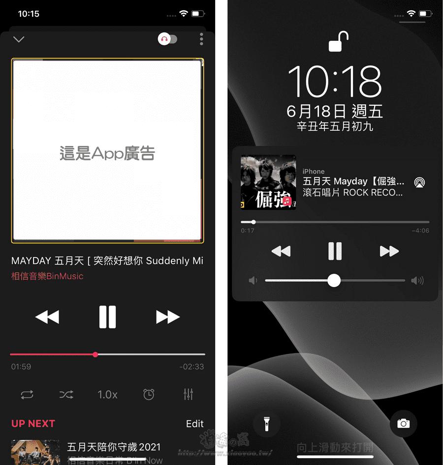 Music Tube 免費 YouTube 音樂播放器,支援iPhone背景播放可關螢幕聽音樂