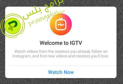 ميزة IGTV علي انستجرام بلس