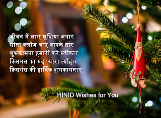Christmass wishes in HINDI