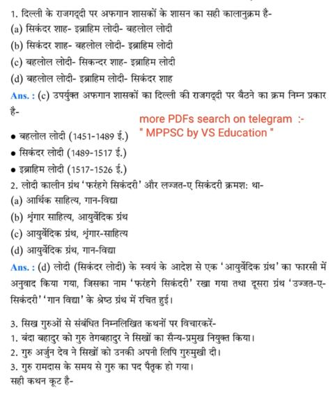 Medieval India Practice set: for all Competitive Exams