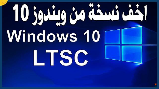 Download Windows 10 LTSC Microsoft