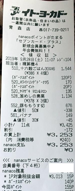 イトーヨーカドー 青森店 2019/9/28 のレシート