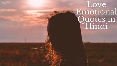 Emotional Quotes in Hindi on Life | sad emotional quotes in hindi