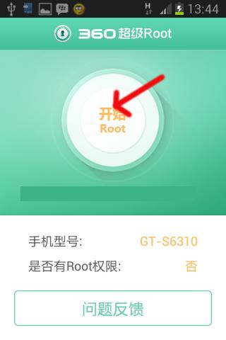 https://1.bp.blogspot.com/-qZDf4iaUBGc/VM3JfqEGn4I/AAAAAAAABEg/g-6-MkNIpX0/s1600/aplikasi-360-root2.png