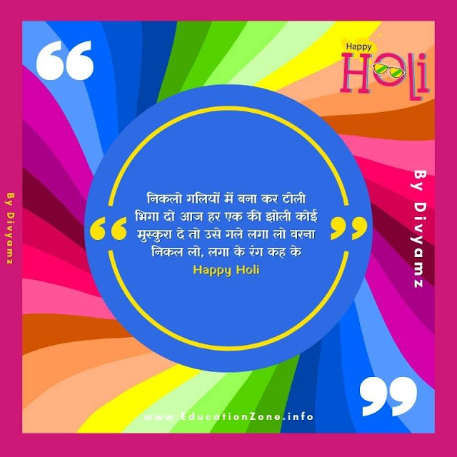 happy holi images 2021, happy holi hd images 2021, Happy Holi Images in Hindi, Happy Holi Wishes images 2021, Holi Images In hindi 2021