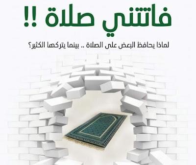 كتاب فاتتني صلاة - إسلام جمال