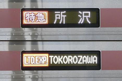 東急東横線 副都心線・西武池袋線直通 特急 所沢行き2 5050系