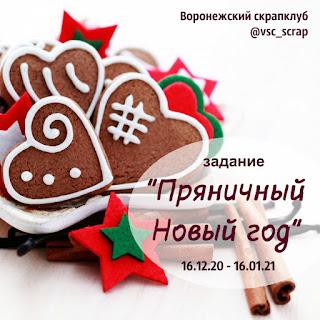 """Задание """"Пряничный Новый год"""""""