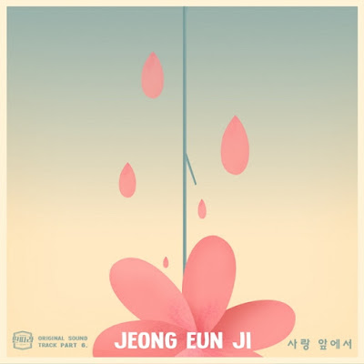 Jeong Eun Ji (정은지) – A Love Before