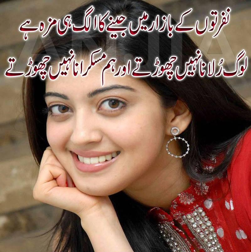 Gud Morning Wallpaper With Cute Baby Poetry Romantic Amp Lovely Urdu Shayari Ghazals Baby