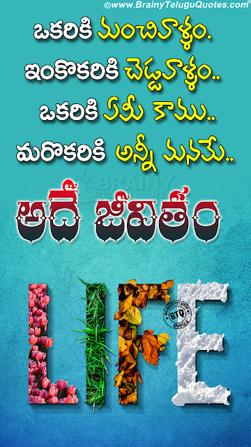 nice life changing thoughts in telugul, best words that change your life, famous motivational sayings