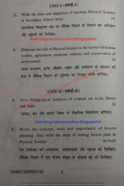 pedagogy of physical science 1st year question paper