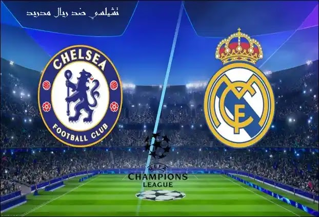 ريال مدريد,ريال مدريد وتشيلسي,اخبار ريال مدريد,تشكيلة ريال مدريد ضد تشيلسي,ريال مدريد اليوم,ريال مدريد مباشر,مباراة ريال مدريد,تشكيلة ريال مدريد اليوم,مباراة ريال مدريد وتشيلسي,ريال مدريد ضد تشيلسي,تشكيلة ريال مدريد,صفقات ريال مدريد,اخبار ريال مدريد اليوم,عاجل ريال مدريد,موعد مباراة ريال مدريد وتشيلسي,أخبار ريال مدريد,ملخص ريال مدريد,اهداف ريال مدريد,الريال مدريد,موعد مباراة ريال مدريد,تشكيلة ريال مدريد امام تشيلسي,موعد مباراة ريال مدريد القادمة,مباراة ريال مدريد القادمة