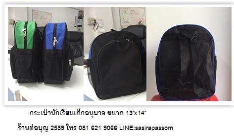กระเป๋าเป้เด็กนักเรียน