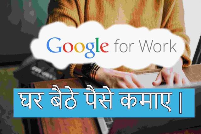 Google Se Paise Kaise Kamaye 2020