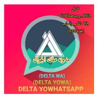 تنزيل  YoWhatsapp_DELTA دلتا يو واتساب الجديد2020