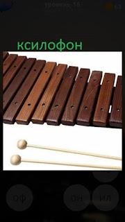 389 фото музыкальный инструмент ксилофон 16 уровень