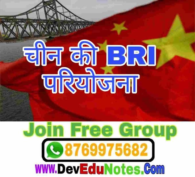 चीन का बीआरआई प्रोजेक्ट क्या है ?