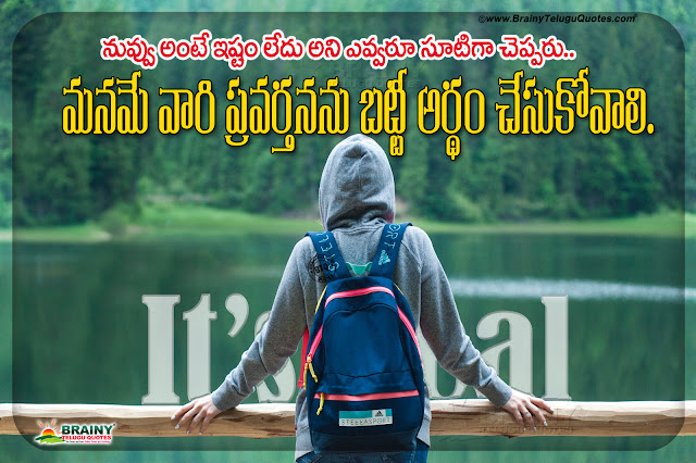 telugu quotes, life changing words in telugu, best telugu quotes on life, realistic life words in telugu