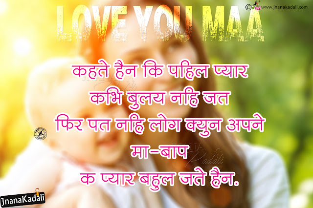 famous hindi quotes on mother-best mother loving messages quotes in hindi-Hindi mother and baby hd wallpapers with quotes, Mother and baby hd wallpapers free download, Hindi Mother Quotes,Happy Mothers day Greetings with hd wallpapers in Hindi, Hindi Mother Quotes, Mother and baby hd wallpapers free download, Mother Shayari in Hindi, Latest Mother Quotes with hd wallpapers in Hindi