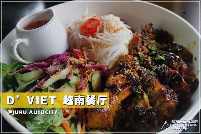 Autocity 美食 | D' Viet House 越南餐馆