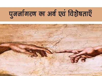 पुनर्जागरण का अर्थ  पुनर्जागरण की विशेषताएं  Renaissance Meaning Definition in Hindi