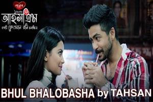 BHUL BHALOBASHA - ICECREAM - TAHSAN