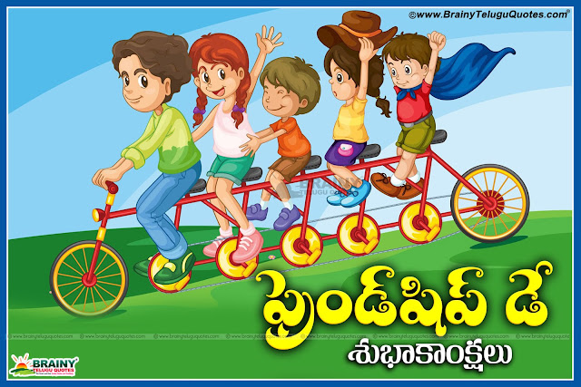 Nice Happy Friendship day Quotes in Telugu language, Cool Best friendship Images with Cool Quotations, nice Telugu Friendship Day 2015 Quotes Greetings, Cool Telugu Inspiring Friendship Day Wallpapers, Telugu Friendship Day Quotations Online,Searches related to friendship day wishes in telugu,happy friendship day wishes quotes,friendship day wishes messages,friendship day wishes in advance,happy friendship day wishes in hindi,friendship day wishes to best friend