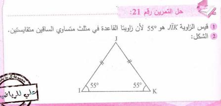 حل تمرين 21 صفحة 210 رياضيات للسنة الأولى متوسط الجيل الثاني